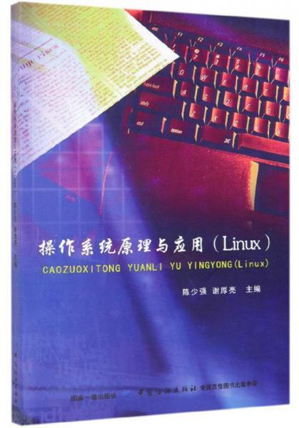 操作系统原理与应用(Linux)