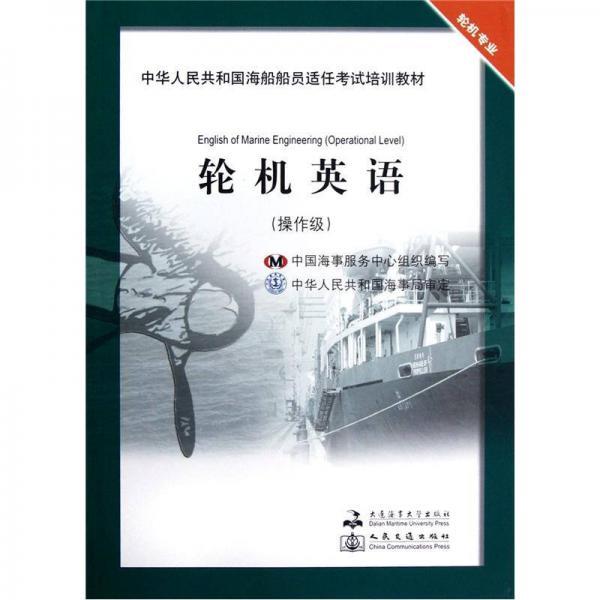 中华人民共和国海船船员适任考试培训教材:轮机英语(操作级·轮机专业)