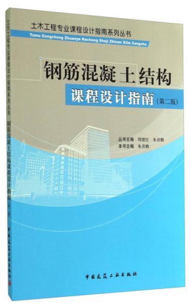 土木工程专业课程设计指南系列丛书:钢筋混凝土结构课程设计指南(第二版)