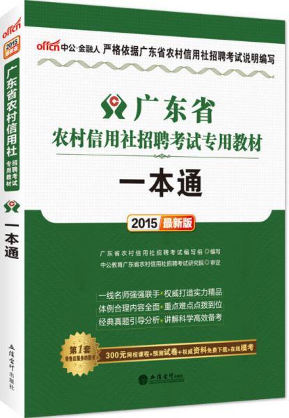 2015广东省农村信用社招聘考试专用教材一本通(新版)