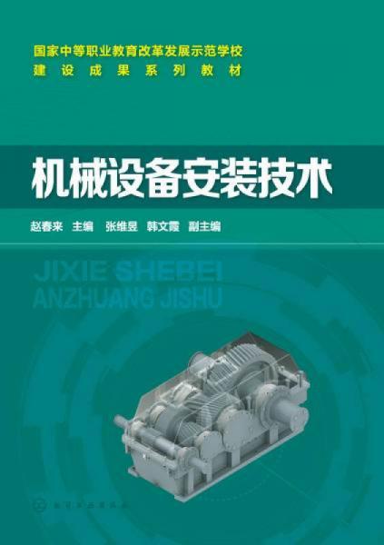 机械设备安装技术