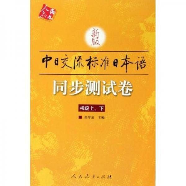 新版中日交流标准日本语同步测试卷(上下)