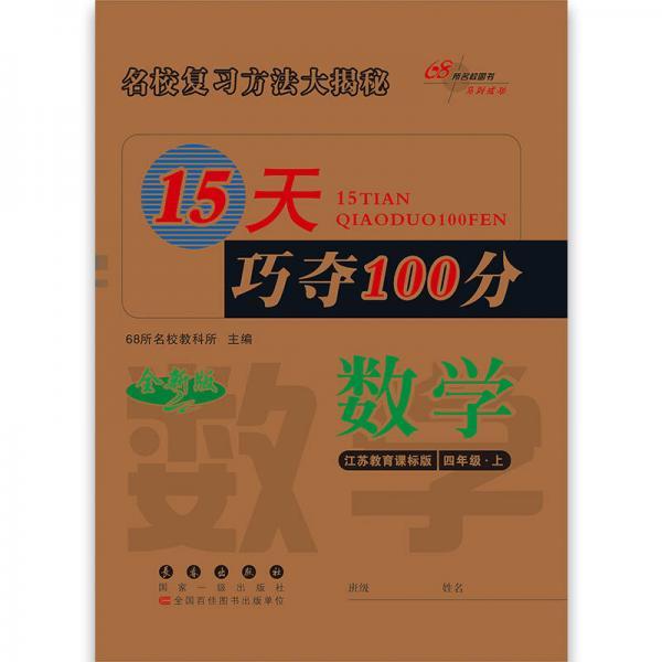 2018秋15天巧夺100分数学四年级上册 江苏教育课标版  68所名校图书