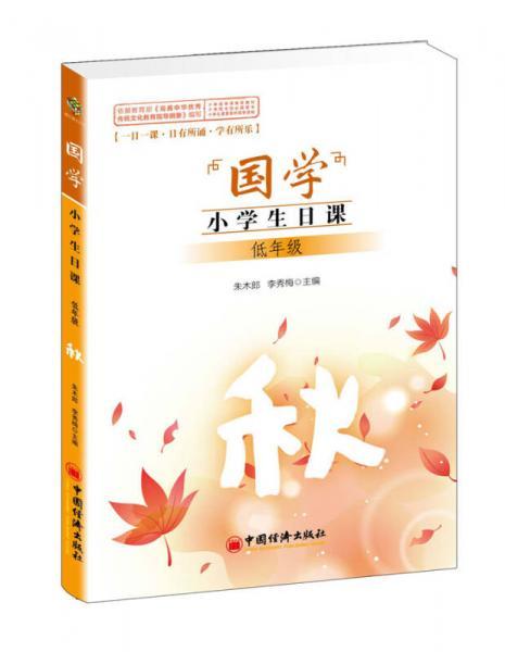 国学小学生日课:秋(低年级)
