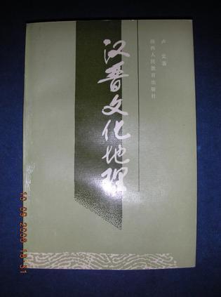 汉晋文化地理