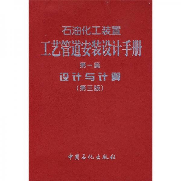 石油化工装置工艺管道安装设计手册:设计与计算(第1篇)