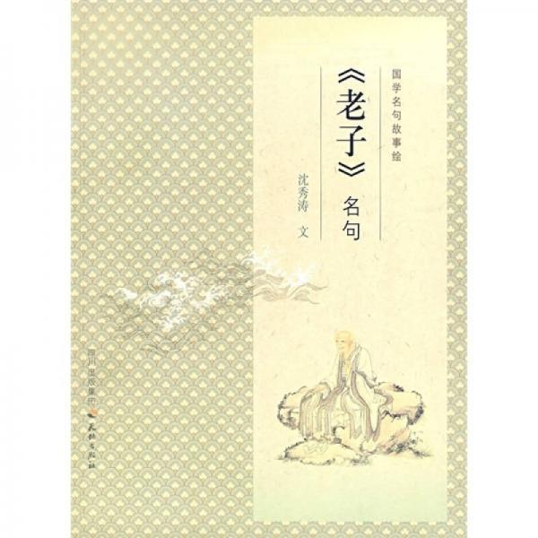 国学名句故事绘:《老子》名句
