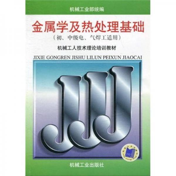 机械工人技术理论培训教材:金属学及热处理基础(初、中级电、气焊工适用)