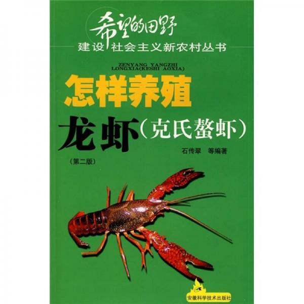 怎样养殖龙虾(克氏螯虾)(第2版)