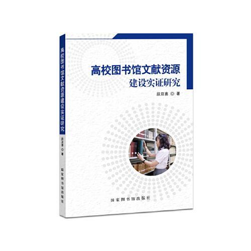高校图书馆文献资源建设实证研究