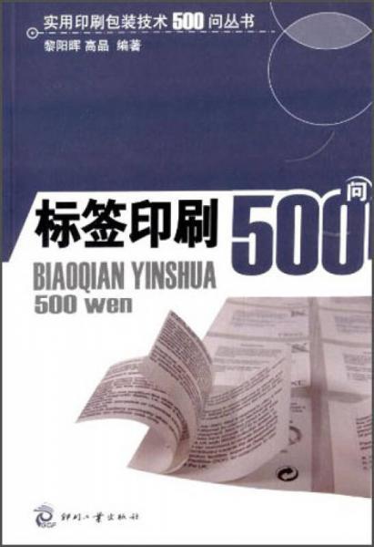 标签印刷500问