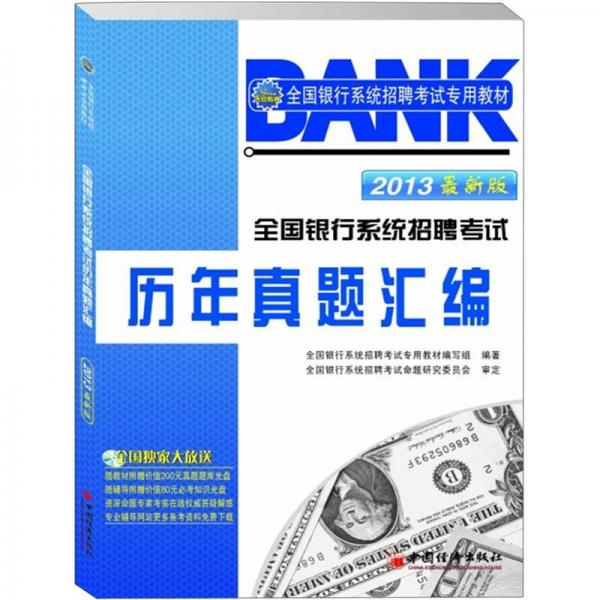 2013全国银行系统招聘考试专用教材:全国银行系统招聘考试历年真题汇编(最新版)