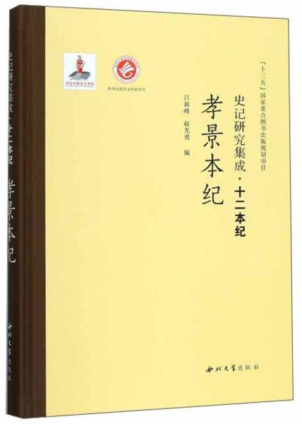 孝景本纪/史记研究集成·十二本纪