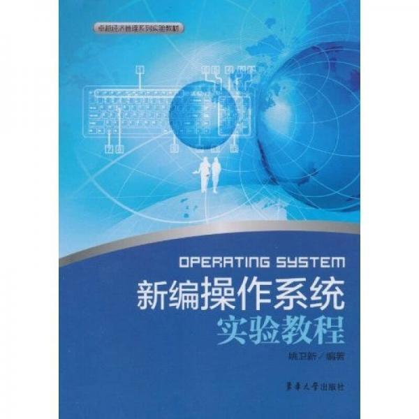 新编操作系统实验教程