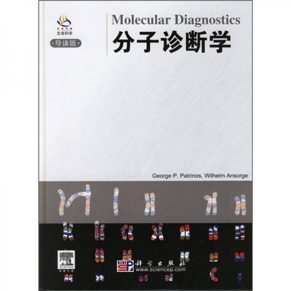 分子诊断学(导读版)