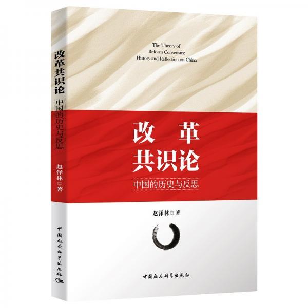 改革共识论-(:中国的历史与反思)