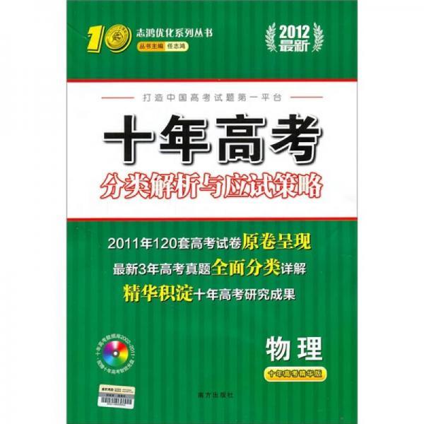 志鸿优化系列丛书·十年高考分类解析与应试策略:物理(2012最新版)