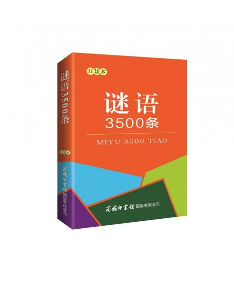谜语3500条(口袋本)