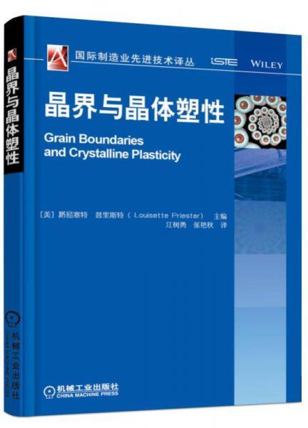 晶界与晶体塑性