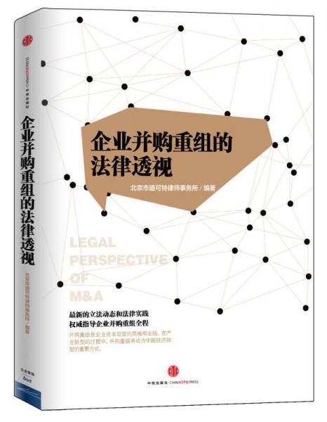 目标与架构:企业并购重组的法律透视