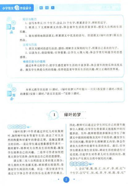 新路学业 2016年秋季 小学教案与作业设计:语文(四年级上 配语S)