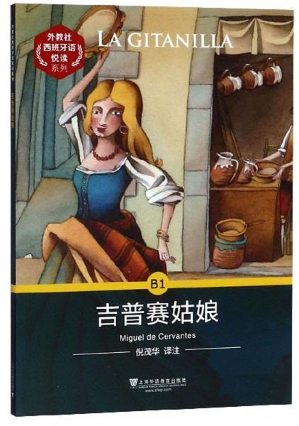 吉普赛姑娘/外教社西班牙语悦读系列