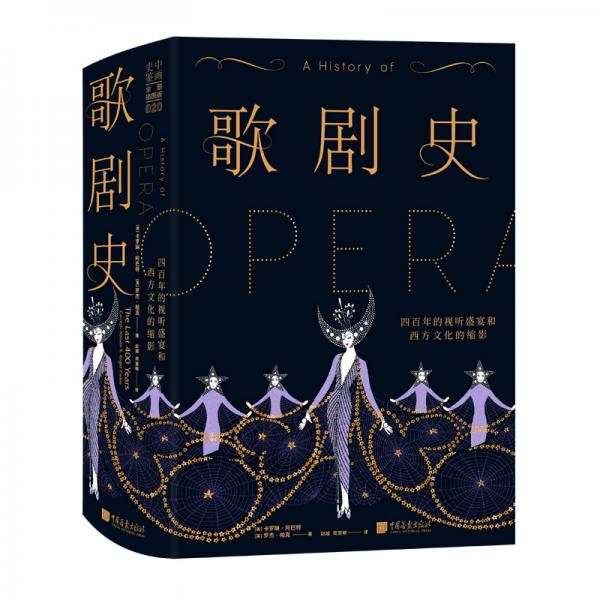 歌剧史:四百年的视听盛宴和西方文化的缩影