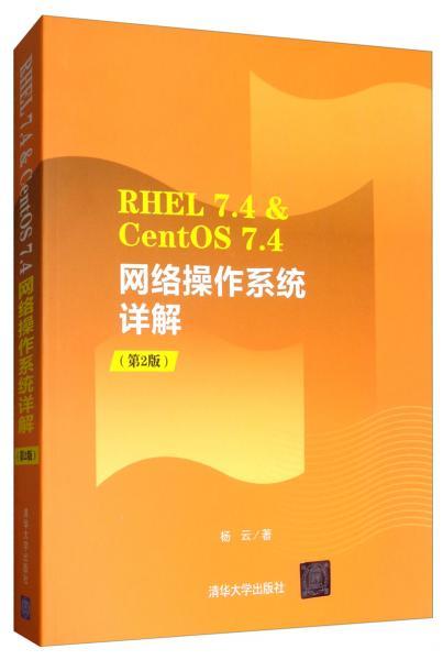 RHEL7.4&CentOS7.4网络操作系统详解(第2版)