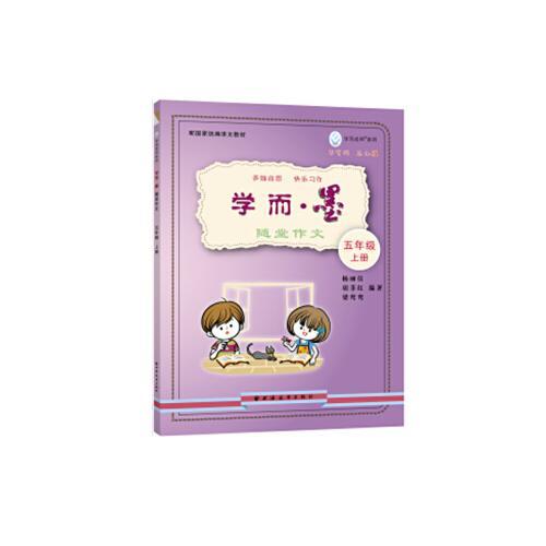 学而·墨——随堂作文 五年级上册