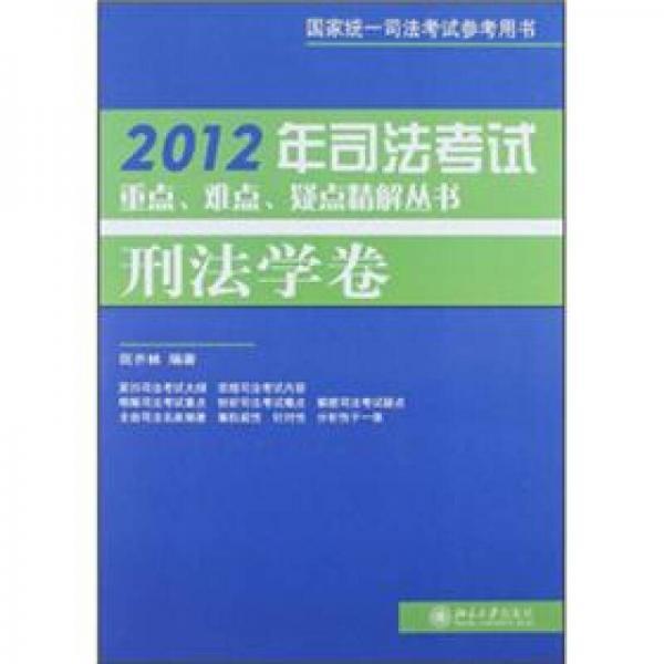 2012年司法考试重点、难点、疑点精解丛书:刑法学卷