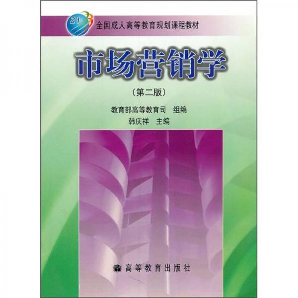 全国成人高等教育规划课程教材:市场营销学(第2版)