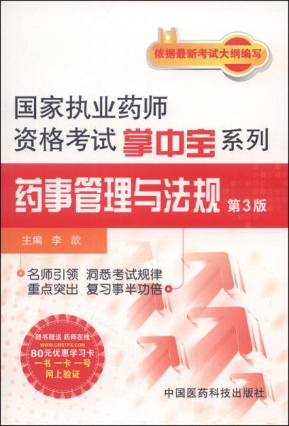 2014国家执业药师资格考试掌中宝系列:药事管理与法规(第3版)