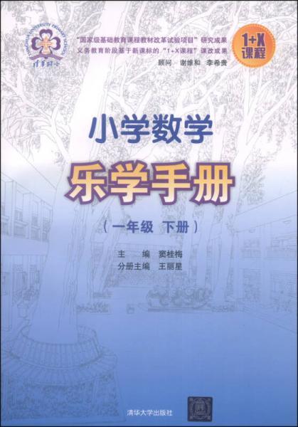 小学数学乐学手册:一年级(下册)