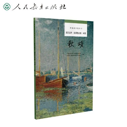 普通高中教科书选择性必修语文中册 秋颂