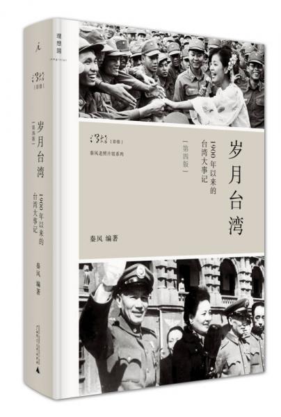 岁月台湾(第4版)