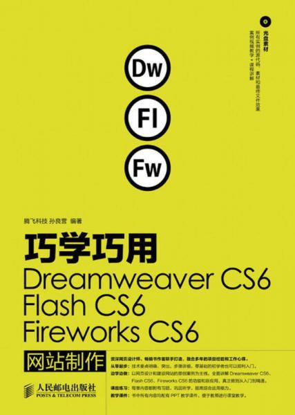 巧学巧用Dreamweaver CS6、Flash CS6、Fireworks CS6网站制作
