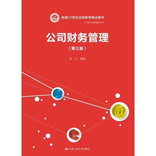 公司财务管理(第三版)(新编21世纪远程教育精品教材·经济与管理系列)