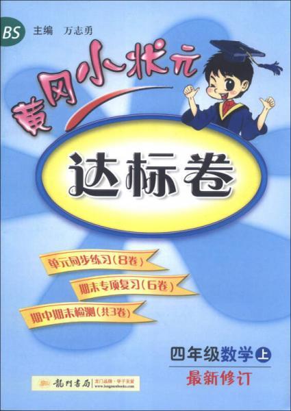 黄冈小状元达标卷:4年级数学(上)(BS)(最新修订)(2013年秋季使用)
