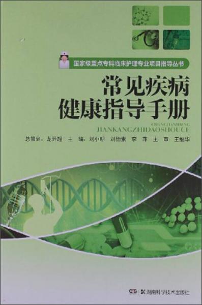 国家级重点专科临川护理专业项目指导丛书:常见疾病健康指导手册