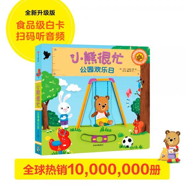 小熊很忙:公园欢乐日