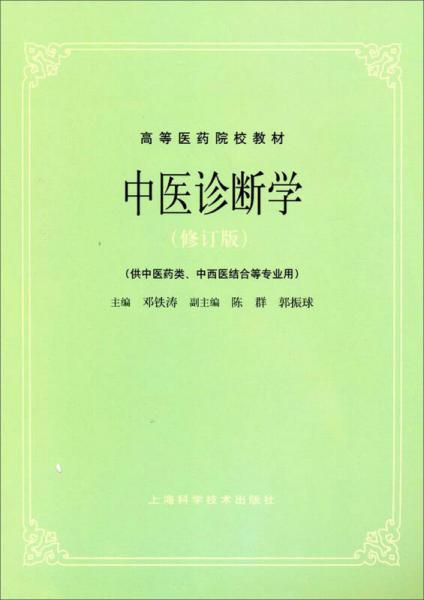 中医诊断学(修订版)/高等医药院校教材