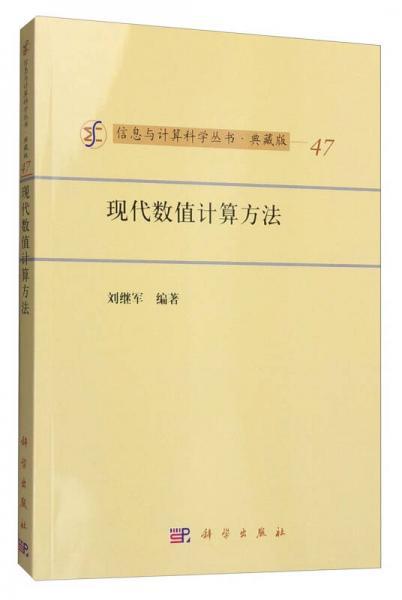 信息与计算科学丛书·典藏版(47):现代数值计算方法