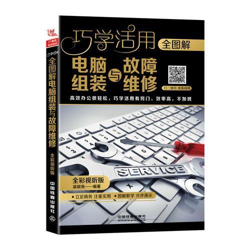 全图解电脑组装与故障维修(全彩视听版)