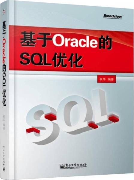 基于Oracle的SQL优化