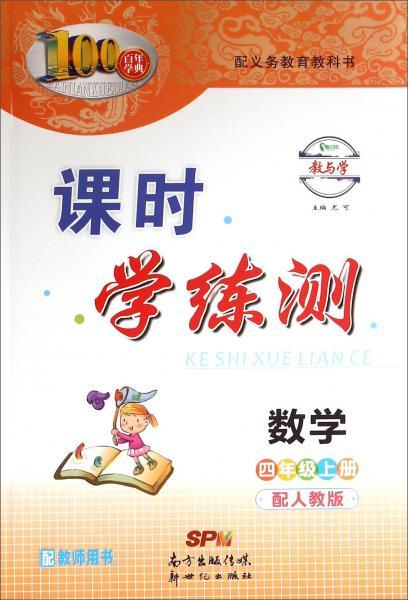百年学典·课时学练测:数学(四年级上册配人教版配教师用书)
