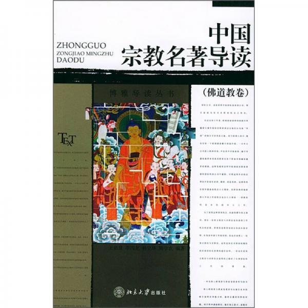 中国宗教名著导读:佛道教卷