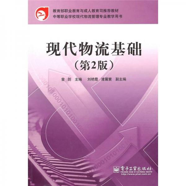 中等职业学校现代物流管理专业教学用书:现代物流基础(第2版)