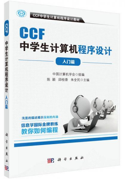 CCF中学生计算机程序设计 入门篇