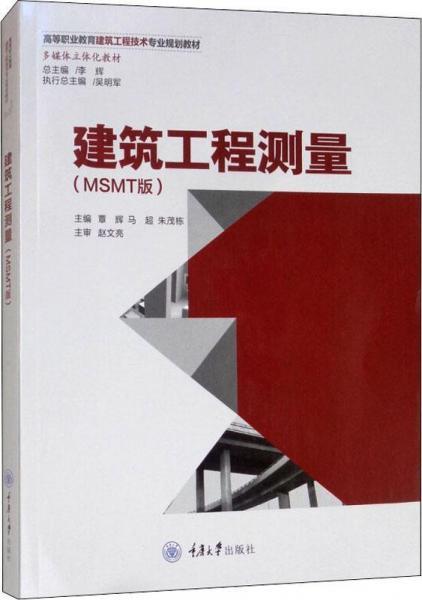 建筑工程测量(MSMT版)