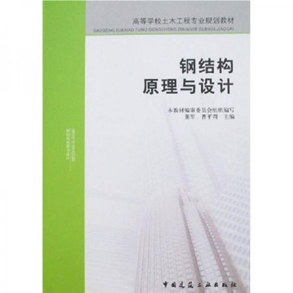 高等学校土木工程专业规划教材:钢结构原理与设计